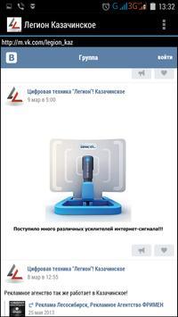 Легион Казачинское apk screenshot