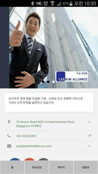 Lee Kim 컨설팅 apk screenshot