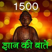 1500+ ज्ञान की बाते icon