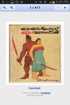 Myanmar EBook Lib - Shwebrary apk screenshot