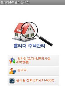 홈리더주택관리 apk screenshot