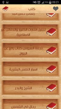 قصة حب مجوسية poster