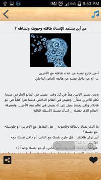 اسرار النفس البشرية apk screenshot