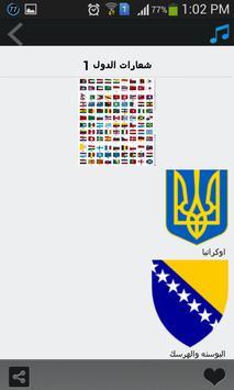 شعارات الدول apk screenshot
