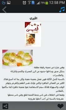 أشهى المأكولات والحلويات apk screenshot