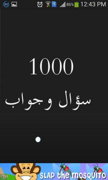 1000 سؤال وجواب apk screenshot