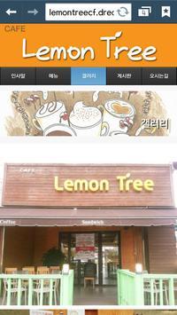 레몬트리 apk screenshot
