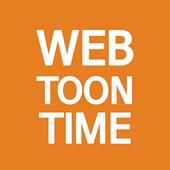 웹툰타임 - 모든 웹툰을 한번에! icon