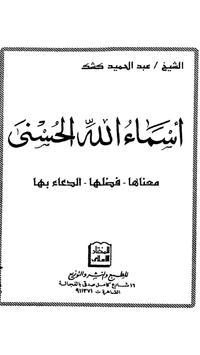 أسماء الله الحسنى--- كشك poster