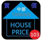 103年台灣中部實價登錄隨身包 icon