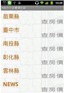 103年台灣中部實價登錄隨身包 poster