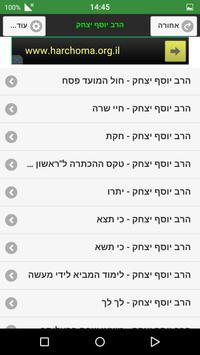 הרב יוסף יצחק - בוידאו poster