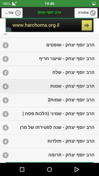 הרב יוסף יצחק - בוידאו apk screenshot