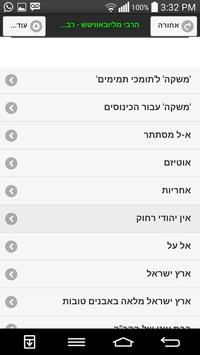 הרבי מליובאוויטש בוידאו apk screenshot