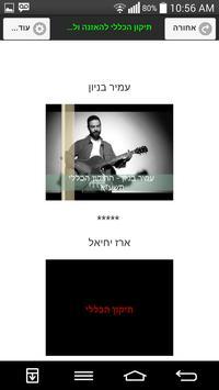 תיקון הכללי טקסט ווידאו poster