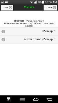 תיקון הכללי טקסט ווידאו apk screenshot