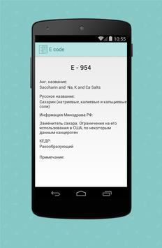 E code \ Е коды apk screenshot