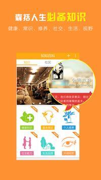 知知百科 poster
