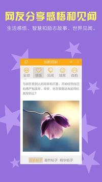 知知百科 apk screenshot