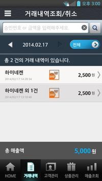 비즈 페이나우(사업자용 : 결제가 필요할 땐 언제나!) apk screenshot