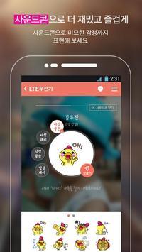 LTE무전기 워키토키 PTT apk screenshot
