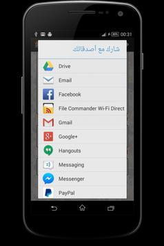 علامات الساعة الكبرى والصغرى apk screenshot