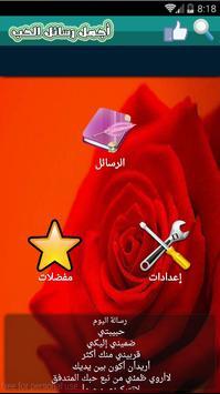 اجمل قصائد الحب الشعرية 2016 poster