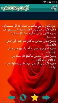 اجمل قصائد الحب الشعرية 2016 apk screenshot