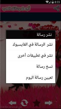 رسائل الغزل والحب الدافئ 2016 apk screenshot