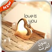 رسائل الحب الحزينة 2016 بلا نت icon