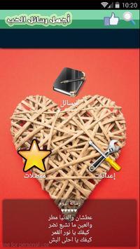 رسائل الحب الحزينة 2016 بلا نت apk screenshot