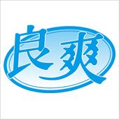 良爽純天然漢方衛生棉-行動商城 icon