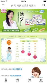 良爽純天然漢方衛生棉-行動商城 poster