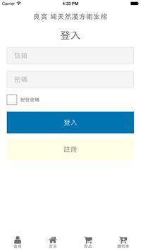 良爽純天然漢方衛生棉-行動商城 apk screenshot