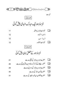 Ghazva E Hind Ki Prediction apk screenshot