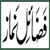 Namaz Ki Ehmiat Aur Fazail icon