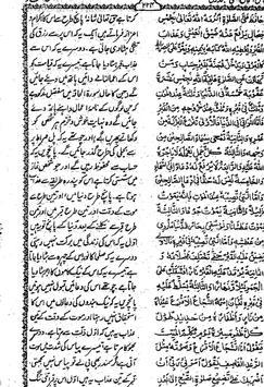 Namaz Ki Ehmiat Aur Fazail apk screenshot