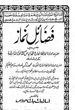 Namaz Ki Ehmiat Aur Fazail poster