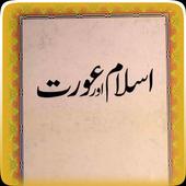 Islam Aur Khawateen k Ehkamat icon