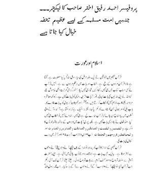 Islam Aur Khawateen k Ehkamat apk screenshot