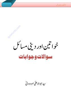 Khawateen K Masail poster