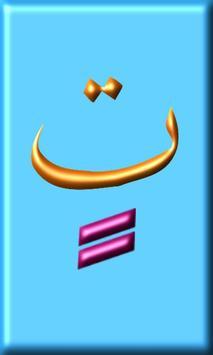 Alif Ba Ta with Sign Five apk screenshot