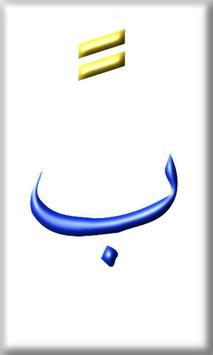 Alif Ba Ta With Sign Four apk screenshot