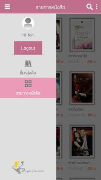 ไลต์ออฟเลิฟบุ้คส์ apk screenshot