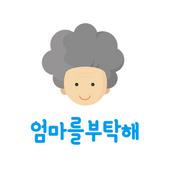 엄마를 부탁해 - 요양원 소통 플랫폼 icon