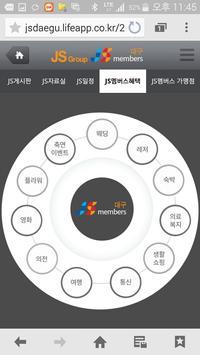 JS멤버스대구, 제이에스멤버스, JS그룹대구 apk screenshot
