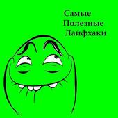 Самые Полезные Лайфхаки/Советы icon