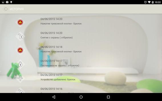 MYHOME Умный дом apk screenshot