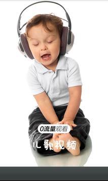 儿歌视频 poster