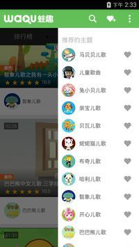 儿歌视频 apk screenshot